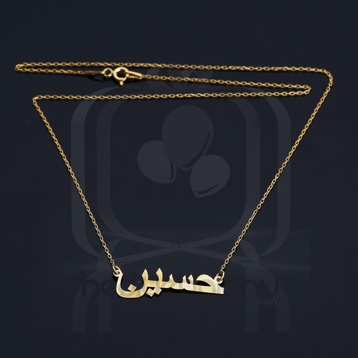 Kişiye Özel İsim Arapça Yazılı Kolye