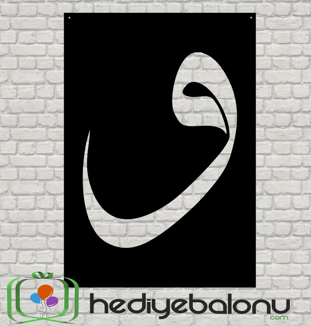 Vav Harfi Ahşap Duvar Tablosu